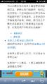 2013年10月14日 (一) 21:08的版本的缩略图