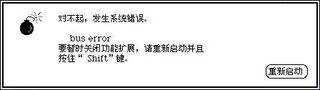 SystemBomb9.2.2CN.jpg