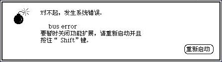 File:SystemBomb9.2.2CN.jpg