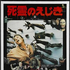 Japanese Theatrical Release Poster