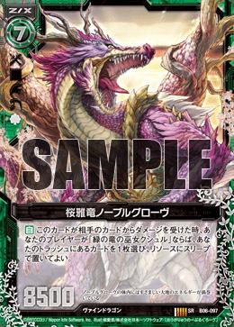 B06-097 Sample