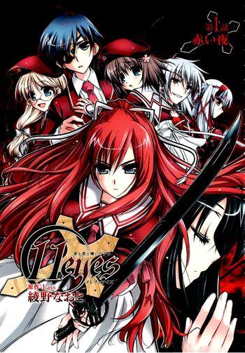 11eyes manga cover