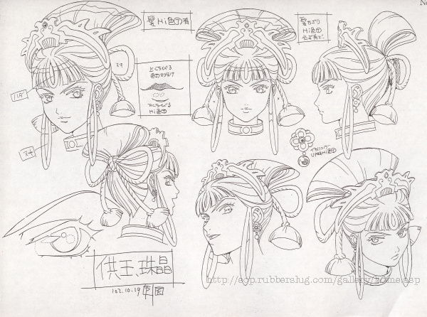 File:Shushou faces.png