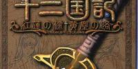 Juuni Kokuki Guren no Shirobe Koujin no Michi Official Strategy Guide