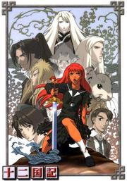 12kingdoms anime cover