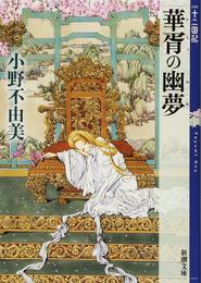 Kasho no yume shinchosha edition