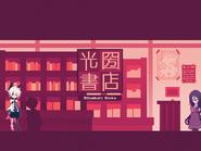 Mitsukuni Books