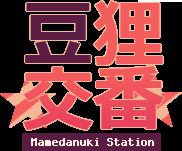 Mamedanuki Station Sign