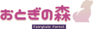 Fairytale Forest Sign