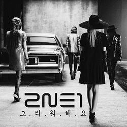 2ne1-missing-you