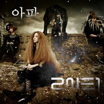 2ne1 it hurts 2 by awesmatasticaly cool-d5vc48x