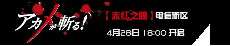 Xinxi login akame ga kill