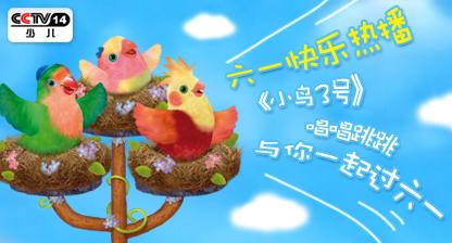 File:3rd & Bird on CCTV Promo 1.jpg