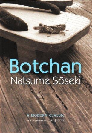 File:Botchan.jpg