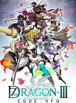 Poster 7th-dragon-iii-code-vfd