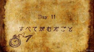 「91Days」Day11ダイジェスト