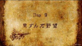 「91Days」Day9ダイジェスト