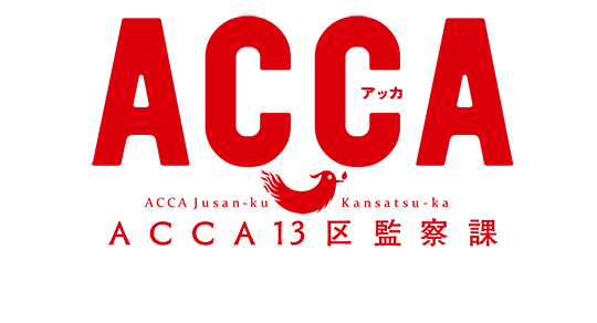 File:Acca 13 Wiki-wordmark.png