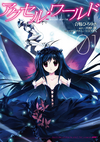 Accel World Manga - Volume 1 Cover
