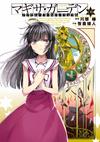 Magisa Garden Manga - Volume 06 Cover