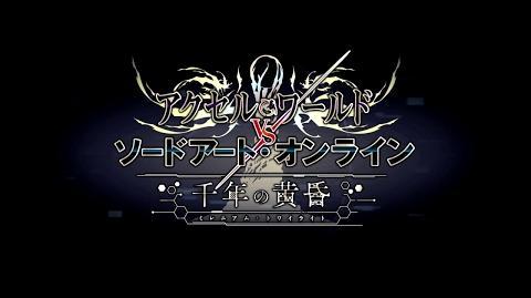 PS4 PS Vita「アクセル・ワールド VS ソードアート・オンライン 千年の黄昏」第4弾プロモーション映像