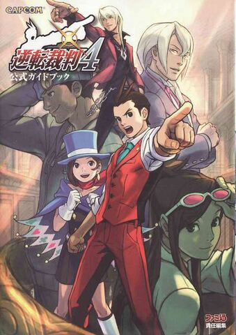 File:Gyakuten Saiban 4 Official Complete Guide.jpg