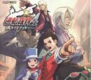 Gyakuten Saiban 4 Official Complete Guide