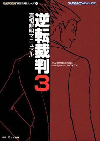 File:Gyakuten Saiban 3 Investigate into the TRUTH.jpg
