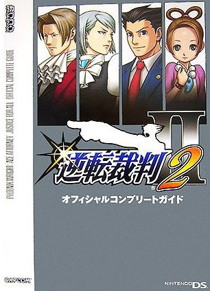 File:Gyakuten Saiban 2 Official Complete Guide.jpg