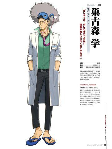 File:GakuSugomoriArt.jpg