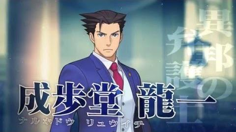 -Subbed!- Ace Attorney- Spirit of Justice - Final JP Trailer