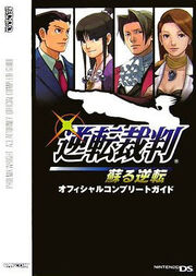 Gyakuten Saiban Official Complete Guide