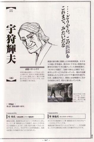 File:14-ukari.jpg