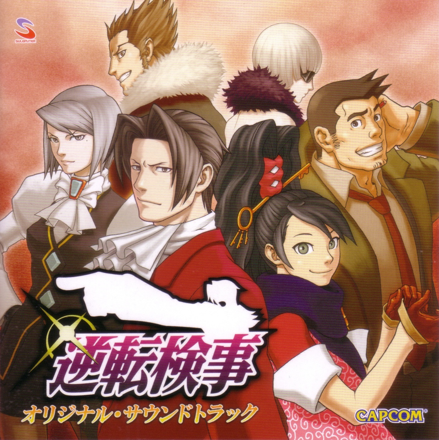 File:Gyakuten Kenji soundtrack.png