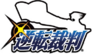 Gyakuten Saiban books logo