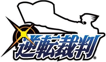 Файл:Gyakuten Saiban books logo.png