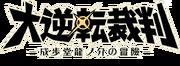 Dai Gyakuten Saiban logo