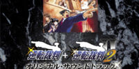 Gyakuten Saiban 1 and 2 Original Soundtrack