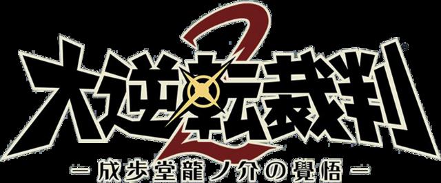 File:Dgs2-logo-0.png
