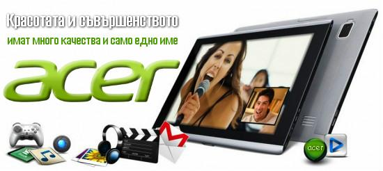 File:Acer-big.jpg