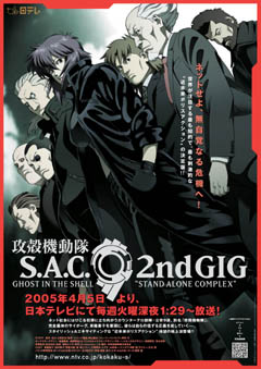 File:GITS SAC 2nd.jpg