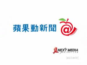 Next Media Animation