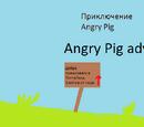Приключения Angry pig