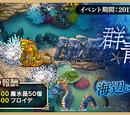 Ultramarine Coral Reef