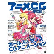 Book Anime-CG-no-Genba 2014