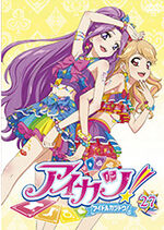 Aikatsu DVD Rental 27