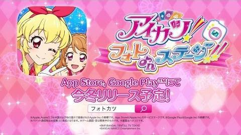 アイカツ!のアプリゲーム【アイカツ!フォトonステージ!!】 PV第2弾