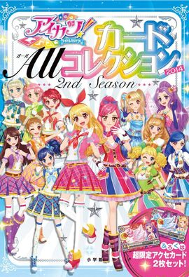 Aikatsu! Card ALL Collection 2014 2nd Season