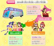 1603 jp tour Img news02