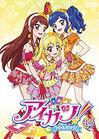 Aikatsu DVD Rental 15
